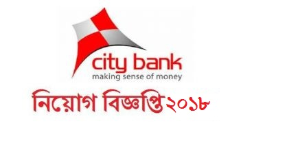 City Bank Limited Job Circular 2018