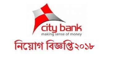 City Bank Limited Job Circular 2018
