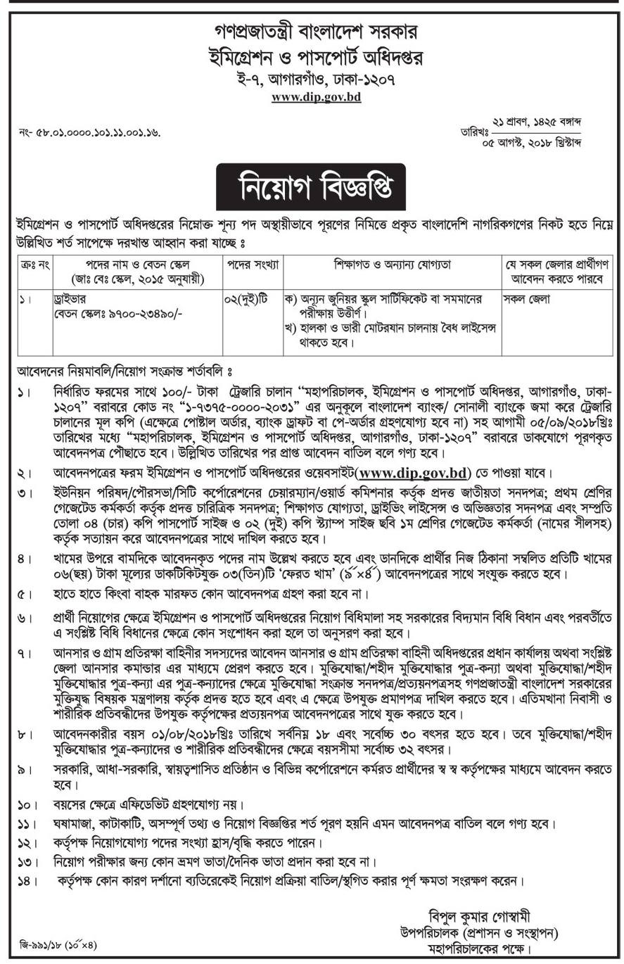 DEPARTMENT OF IMMIGRATION AND PASSPORTS OFFICE JOB CIRCULAR 2017