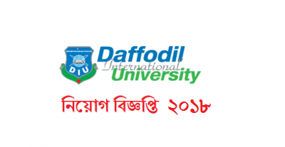 Daffodil International University Job Circular 2018