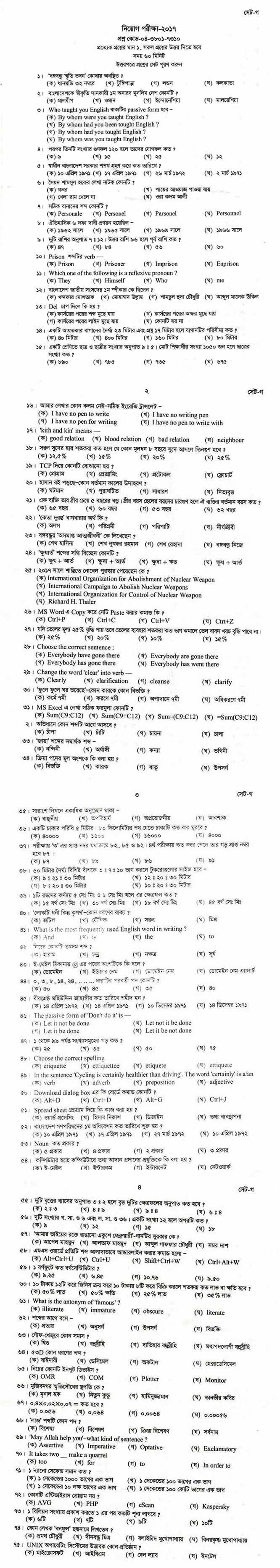 Ektee Bari Ektee Khamar EBEK Exam Question Solution 2017