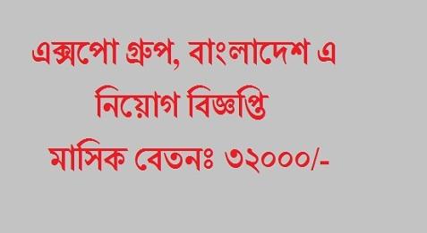 Expo Group Bangladesh Job Circular 2018
