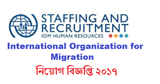 International Organization for Migration Jobs Circular 2017