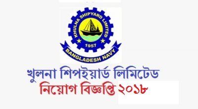 Khulna Shipyard Ltd Job Circular