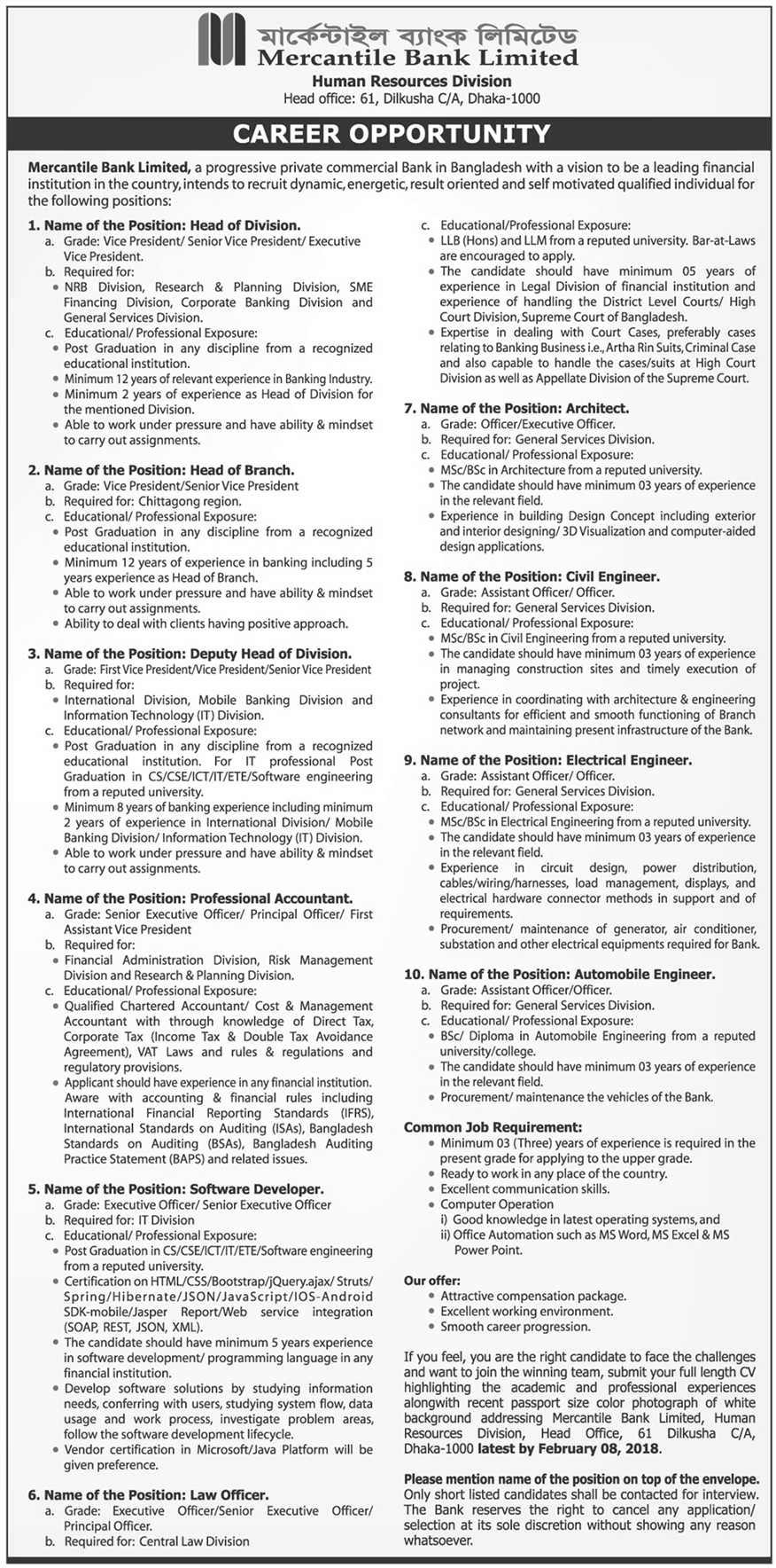 Mercantile Bank Limited Job Circular 2018