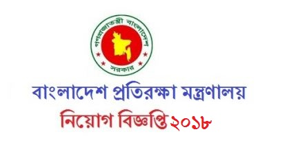Ministry of Defence MOD Job Circular 2018