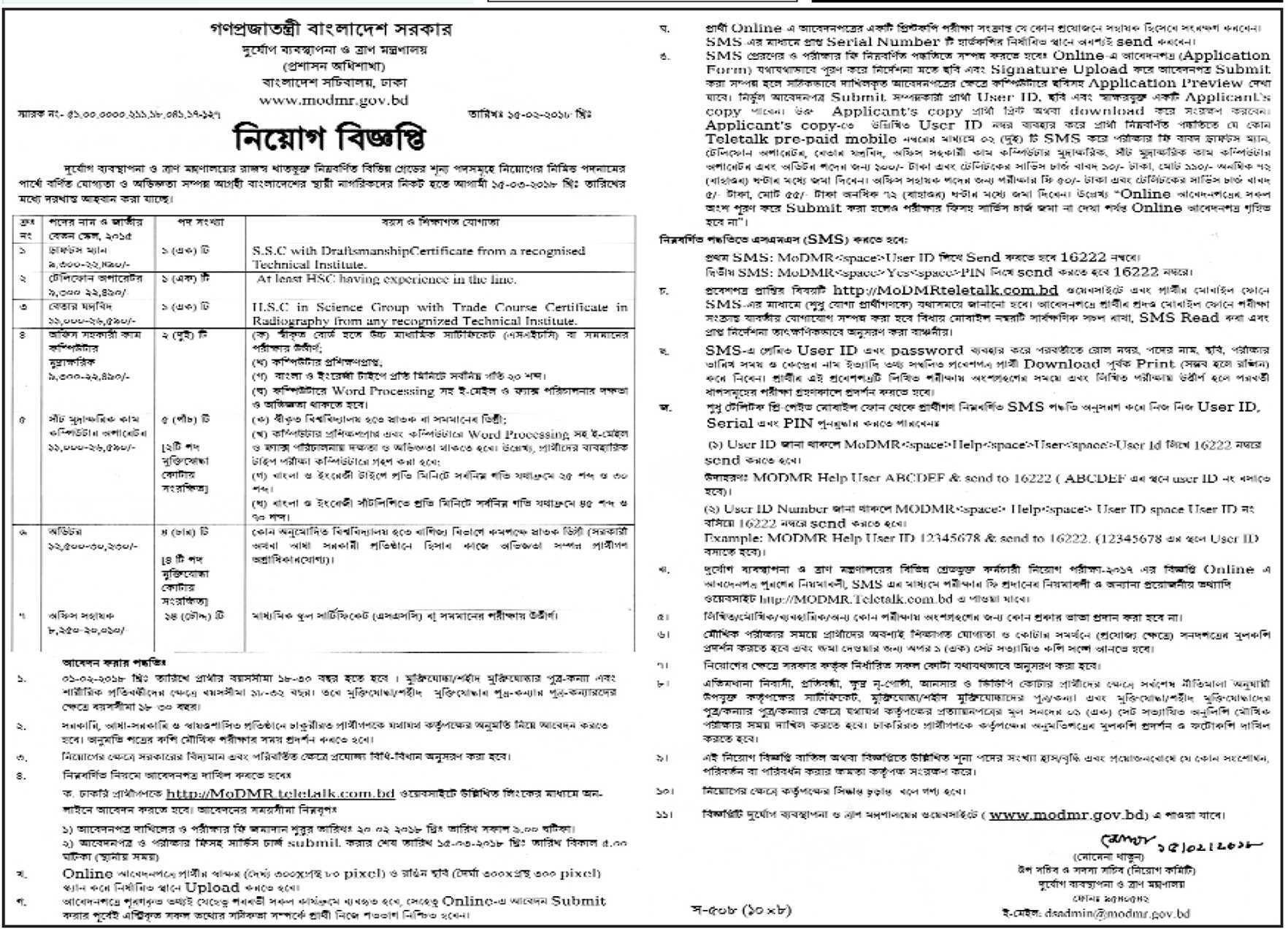 Ministry of Disaster Management and Relief MODMR Job Circular 2018