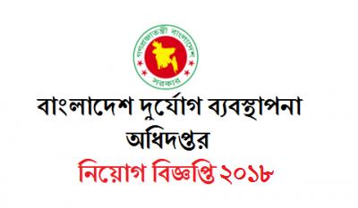 Disaster Management Department Job Circular 2018