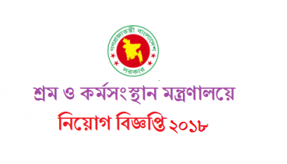 Ministry of Labor and Employment Job Circular 2018