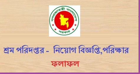 Ministry of Labor job Viva Result 2017
