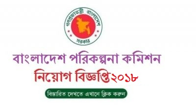 Planning Commission Job Circular 2018