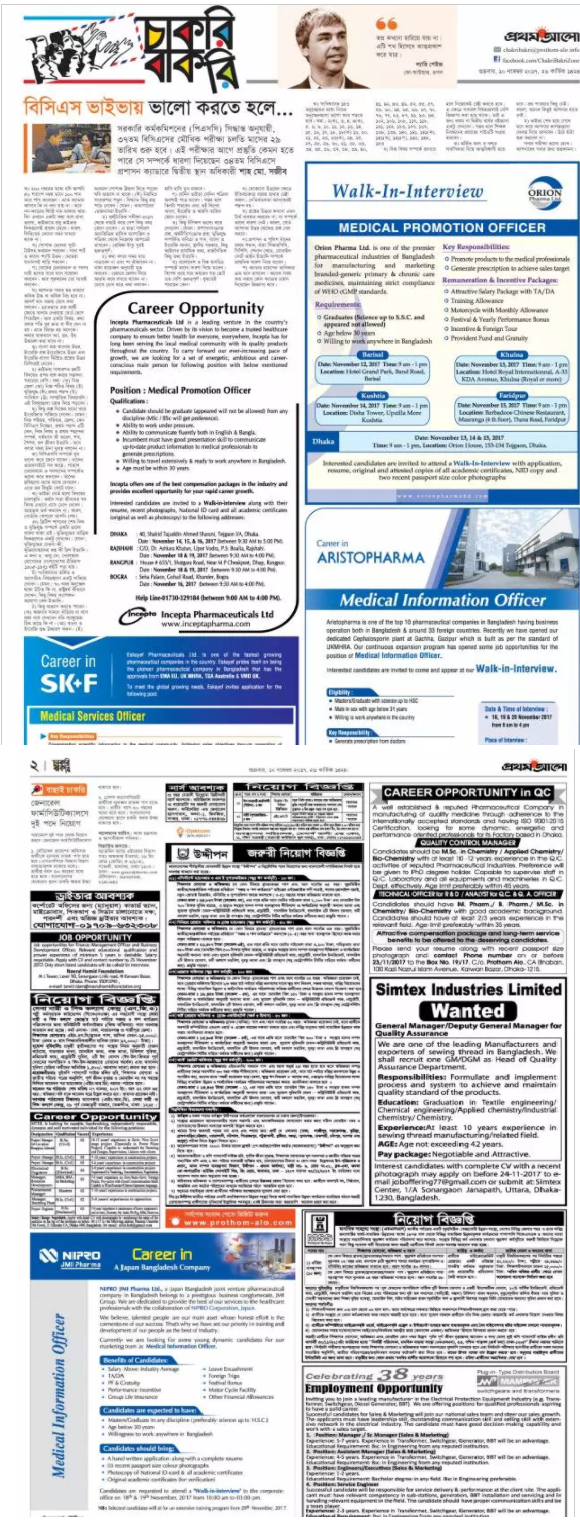 Prothom Alo Weekly Job Newspaper 10th November 2017 Chakri Bakri