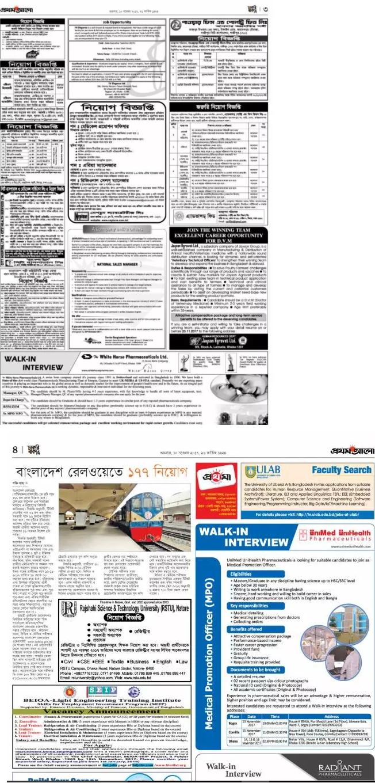Prothom Alo Weekly Jobs Newspaper 10th November 2017 Chakri Bakri