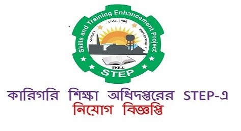 Skills and Training Enhancement Project (STEP) Job Circular 2018