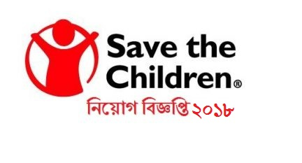 Save the Children (NGO) Job Circular-2018