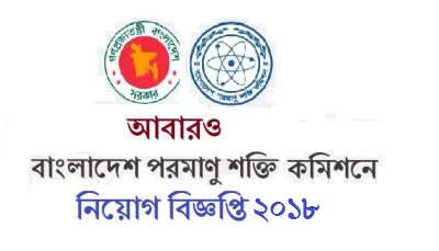 Bangladesh Atomic Energy Commission Job Circular 2018