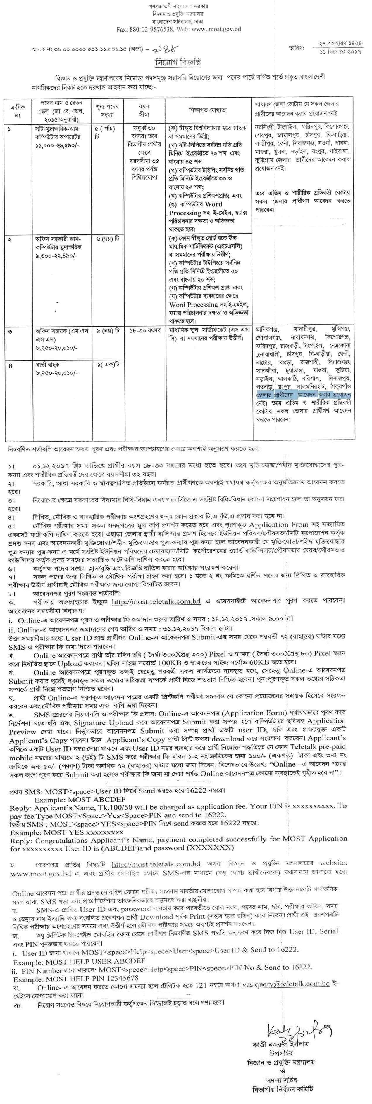 bangladesh-oceanographic-research-institute-bori-job-circular