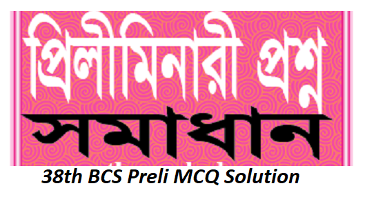 38th BCS Preli MCQ Question Solution 2017