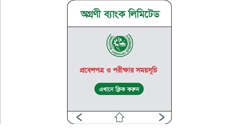 Agrani-Bank-Admit-Card-download