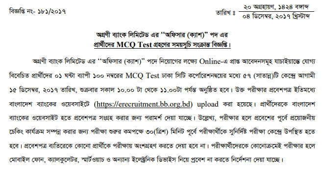 Agrani Bank Written Exam Date & Result 2017