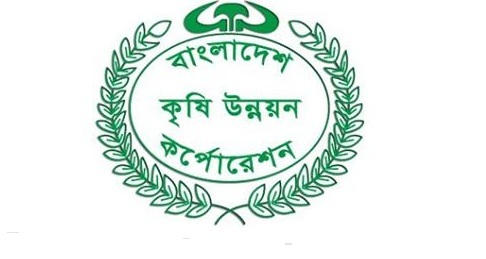 BADC jobs Circular, Admit Card & Exam Result 2017
