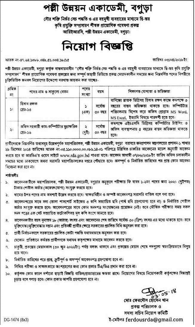 BANGLADESH ACADEMY FOR RURAL DEVELOPMENT BARD JOB CIRCULAR 2018