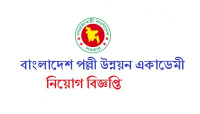 Bangladesh Rural Development Academy (RDA) Job Circular 2018