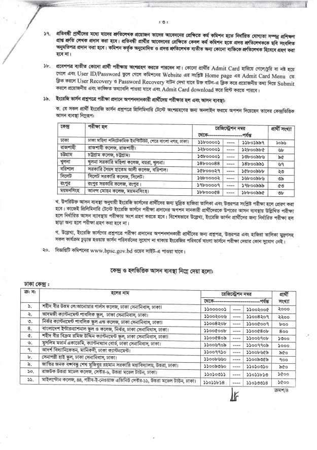 BCS preliminary exam schedule with Seat Plan Download- 1