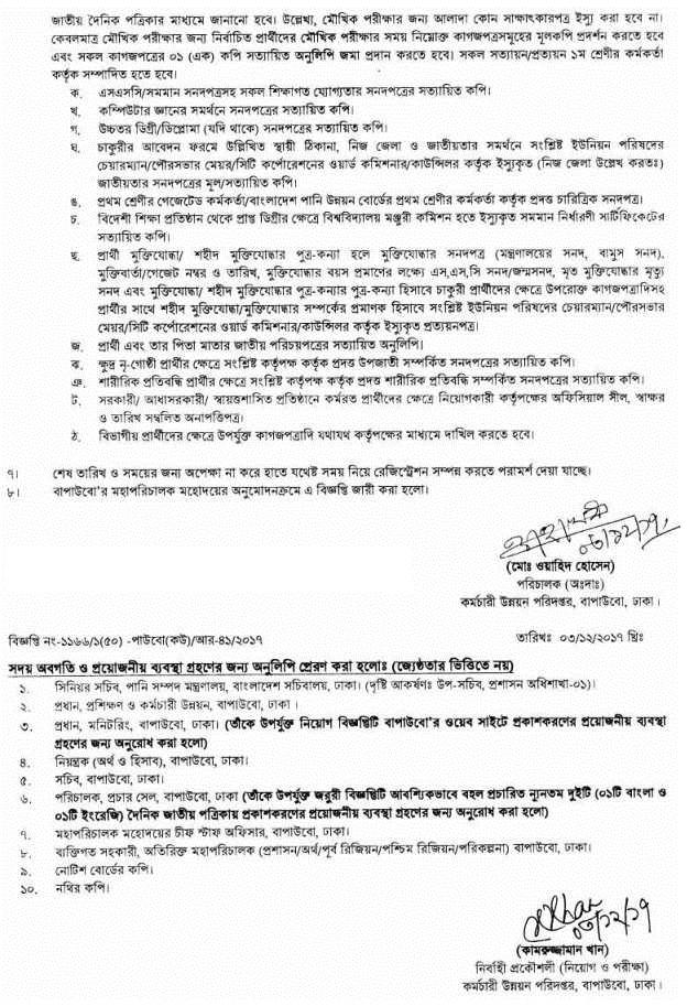BWDB Job Circular in December 2017