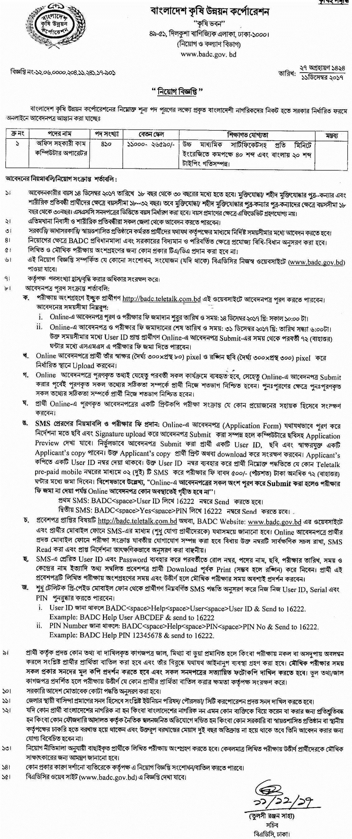 Bangladesh Agricultural Development Corporation (BADC) Job Circular 2017
