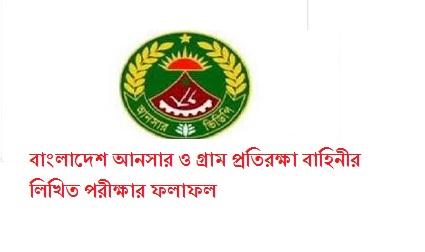Bangladesh Ansar VDP Job Circular & Result