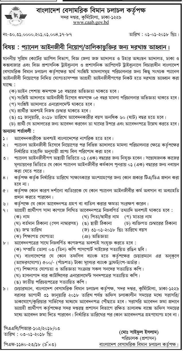 Bangladesh Civil Aviation Authority CAAB Job Circular 2018