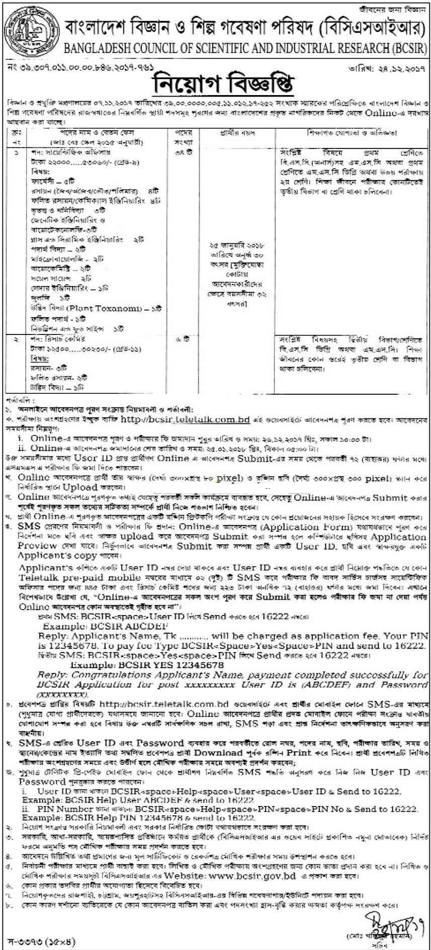 Bangladesh Council Of Scientific And Industrial Research BCSIR Job Circular