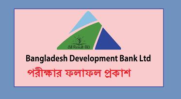 Bangladesh Development Bank BDBL MCQ Exam Result 2018