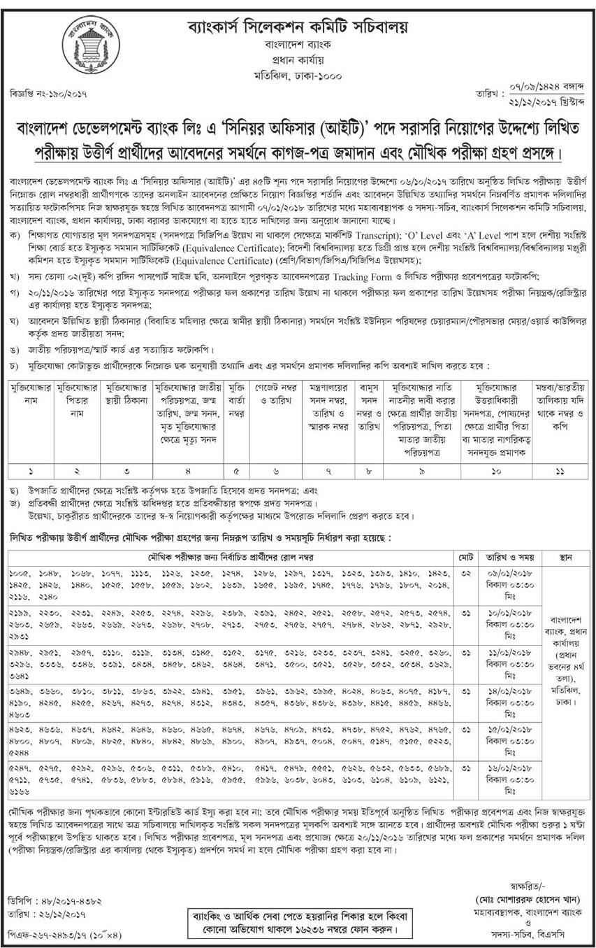 Bangladesh Development Bank Limited BDBL Job Written Exam Schedule 2017