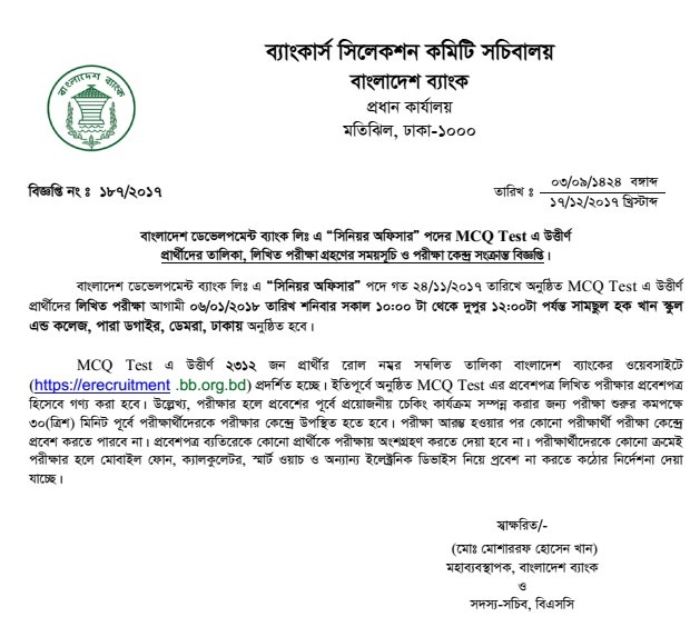 Bangladesh Development Bank Limited BDBL Jobs Written Exam Schedule 2017