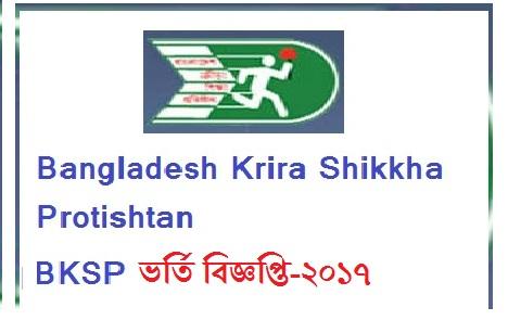 Bangladesh-Krira-Shikkha-Protishtan-1