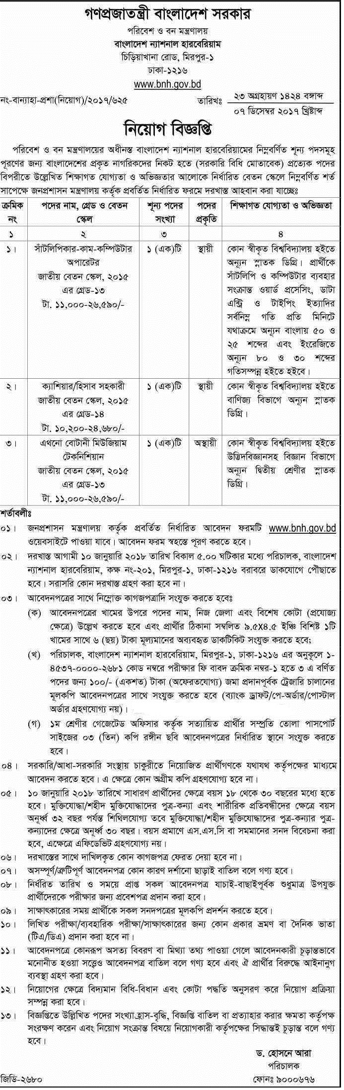 Bangladesh National Herbarium BNH job circular2017