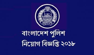 Bangladesh Police Jobs Circular 2018