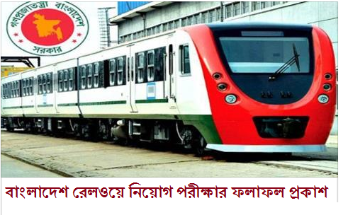 Bangladesh Railway Written Exam Notice, Result & Viva Date