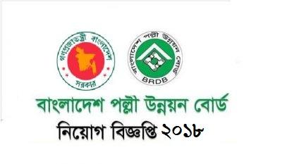 Bangladesh Power Development (BPDB) Board Job Circular 2018