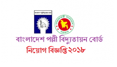 Bangladesh Rural Electrification Board Job Circular 2018
