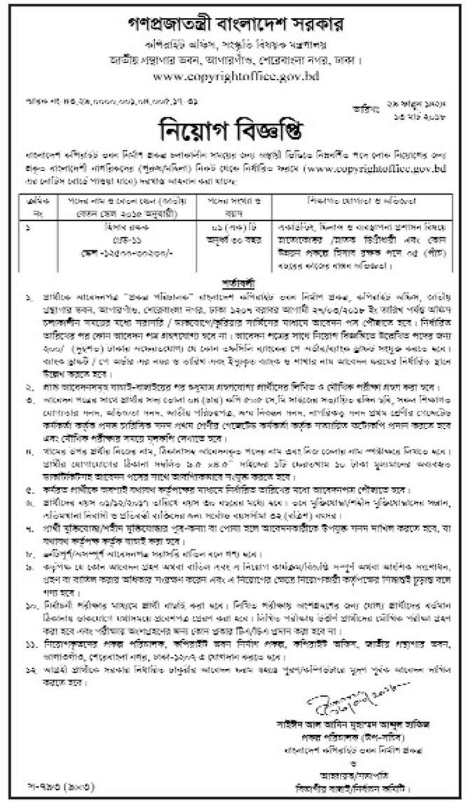 Copyright Office Job Circular 2018