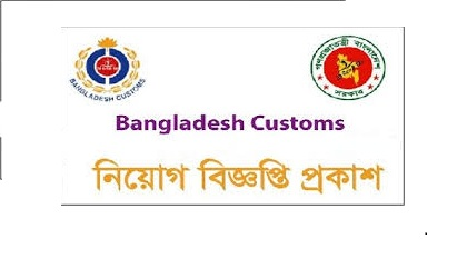 Directorate Of Customs Intelligence And Investigation Ciid Job Circular