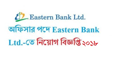 Eastern Bank Limited Job Circular 2018