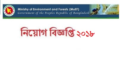 Ministry of Environment & Forests Job Circular 2018