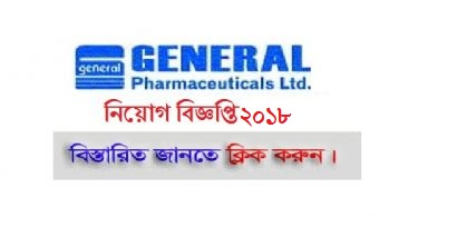 General Pharmaceuticals Ltd Job Circular 2018