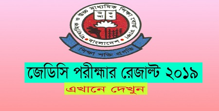 JDC Result 2019-All Education Board