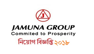 Jamuna Group Job Circular 2018