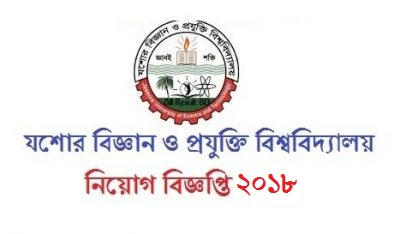 Jessore Science and Technology Job Circular 2018